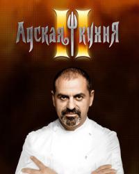 сериал Адская кухня (рус.) 2 сезон онлайн