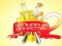 сериал Кулинарная династия / Кулінарна династія 2 сезон онлайн