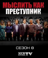 сериал Мыслить как преступник / Criminal Minds 8 сезон онлайн