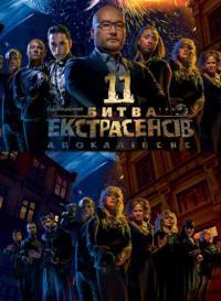 сериал Битва экстрасенсов (укр.) / Битва екстрасенсів 11 сезон онлайн