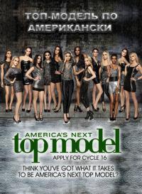 сериал Топ-модель по-американски / Americas Next Top Model 9 сезон онлайн