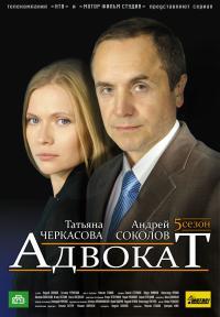 сериал Адвокат 7 сезон онлайн