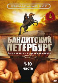 сериал Бандитский Петербург 1 сезон онлайн