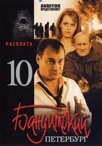 сериал Бандитский Петербург 10 сезон онлайн