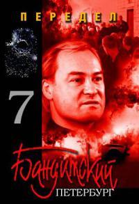 сериал Бандитский Петербург 7 сезон онлайн