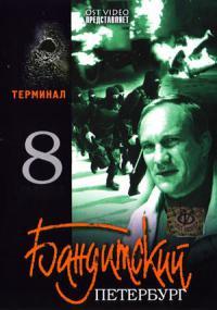 сериал Бандитский Петербург 8 сезон онлайн