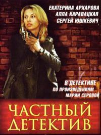 сериал Частный детектив онлайн