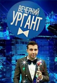сериал Вечерний Ургант  3 сезон онлайн