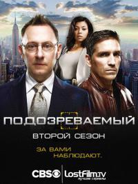 сериал Подозреваемые  / Person of Interest 2 сезон онлайн