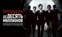 сериал Десять миллионов 1 сезон онлайн