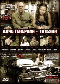сериал Дочь генерала - Татьяна онлайн