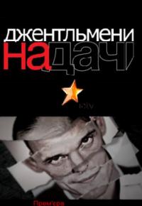 сериал Джентльмены на даче  / Джентльмени на дачі 1 сезон онлайн