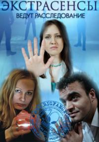 сериал Экстрасенсы ведут расследование онлайн