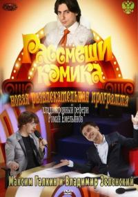сериал Рассмеши комика (рус.) 2 сезон онлайн