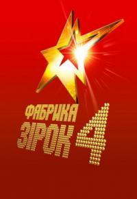 сериал Фабрика звёзд UA / Фабрика зірок 4 сезон онлайн