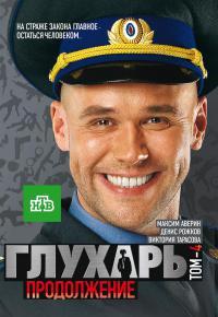 сериал Глухарь 2 сезон онлайн