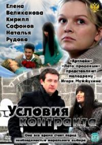 сериал Условия контракта 1 сезон онлайн