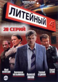 сериал Литейный, 4 1 сезон онлайн