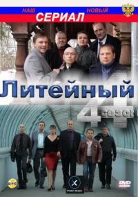 сериал Литейный, 4 4 сезон онлайн