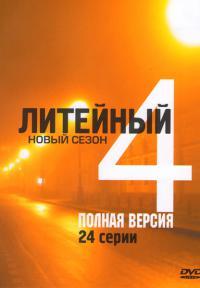 сериал Литейный, 4 5 сезон онлайн