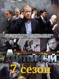 сериал Литейный, 4 7 сезон онлайн
