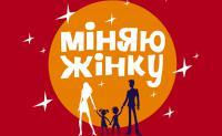 сериал Меняю жену / Міняю жінку 1 сезон онлайн