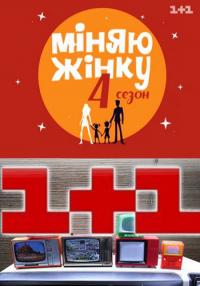 сериал Меняю жену / Міняю жінку 4 сезон онлайн