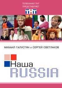 сериал Наша Russia  2 сезон онлайн