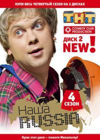 сериал Наша Russia  4 сезон онлайн