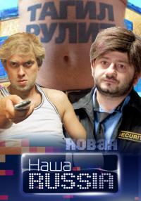 сериал Наша Russia  5 сезон онлайн