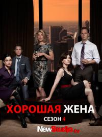 сериал Хорошая жена / The Good Wife  4 сезон онлайн