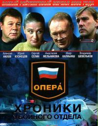 сериал Опера: Хроники убойного отдела 2 сезон онлайн