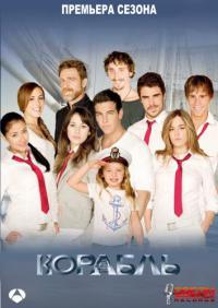сериал Корабль  / El barco 2 сезон онлайн