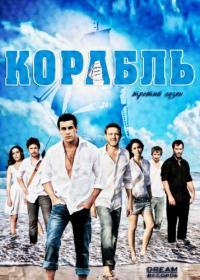 сериал Корабль  / El barco 3 сезон онлайн