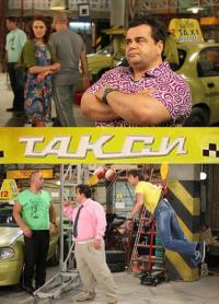 сериал Такси  / Таксі 1 сезон онлайн