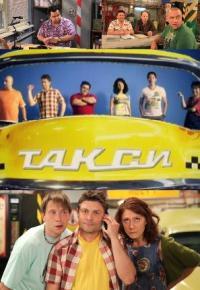 сериал Такси  / Таксі 2 сезон онлайн