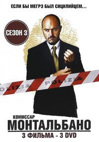 сериал Комиссар Монтальбано / Il commissario Montalbano 3 сезон онлайн