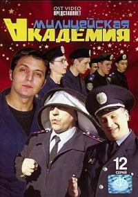 сериал Милицейская академия 1 сезон онлайн