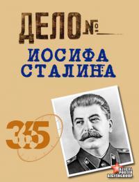 сериал Дело Иосифа Сталина онлайн