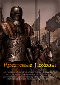сериал Крестовые походы / The Crusades онлайн