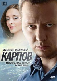 сериал Карпов 1 сезон онлайн