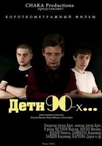 сериал Дети 90-ых ... онлайн