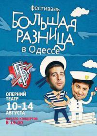 сериал Фестиваль Большая разница в Одессе 3 сезон онлайн