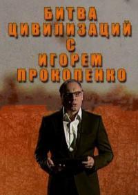 сериал Битва цивилизаций с Игорем Прокопенко онлайн