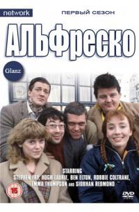 сериал Альфреско / Alfresco 1 сезон онлайн