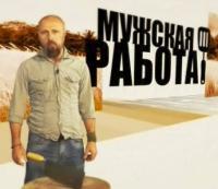 сериал Мужская работа (тв-шоу) онлайн