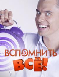 сериал Вспомнить все (тв-шоу) онлайн