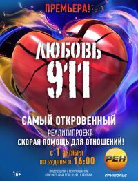 сериал Любовь 911 онлайн