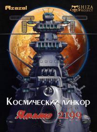 сериал 2199: Космическая одиссея / Space Battleship Yamato онлайн