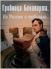 сериал Гробница Бонапарта. Из России с любовью... онлайн